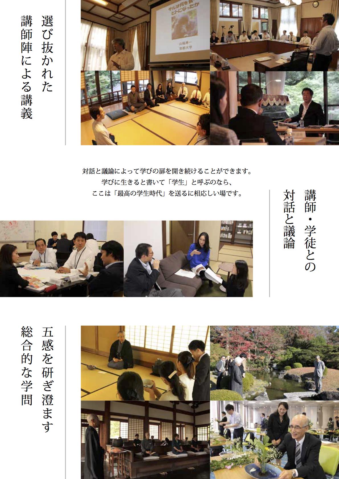 京都大学によるエグゼクティブのための教育プログラムです。受講者には産官学のあらゆる組織から将来のリーダー候補が集まります。講師には京都大学の教授を選出し、様々な分野の「本質」を問う講義を通じて、これからの時代の新たな価値を創り出すに足るリーダシップの知性を磨く「知の道場」をめざします。