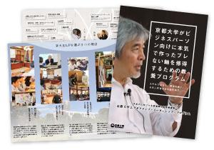 京都大学ELPパンフレット2018