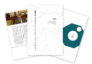 京都大学ELP講義概要2018