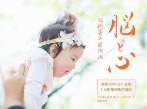 京都大学ELP短期集中講座