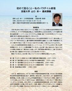 山口栄一教授最終講義チラシ